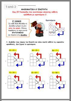 Maths, Worksheets, Greek, Classroom, Education, School, Activities, Second Grade, Class Room