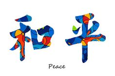 Chinese Symbol - Peace Sign
