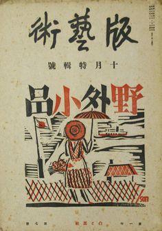 Han-geijutsu-Print-Art-Issue-No-7-with-Senpan-small-outdoor-prints-620x436-web.jpg 436×620 pixels