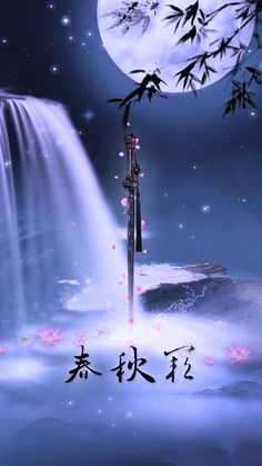 By Artist Unknown. Fantasy Sword, Fantasy Weapons, Anime Scenery Wallpaper, Wallpaper Backgrounds, Fantasy Artwork, Whats Wallpaper, Sword Design, Japon Illustration, Arte Obscura