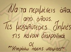 αυτοι....... Words Quotes, Love Quotes, Funny Quotes, Inspirational Quotes, Sayings, Big Words, Cool Words, Greek Quotes, Picture Quotes