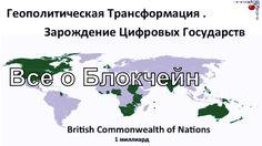 Блокчейн - Трансформация глобальной экономики - Лекция RS - Часть 2 - Ал...