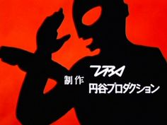 Ultraman, the underwater science base Ultra Series, Nostalgia, Ike And Tina Turner, Opening Credits, Jackson 5, Black Party, Old Tv, Rock Music, My Childhood