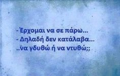 με μπερδευεις Funny Greek Quotes, Funny Picture Quotes, Funny Quotes, Funny Images, Funny Pictures, Funny Statuses, How To Be Likeable, All Quotes, Have A Laugh