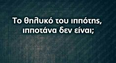 Funny Greek Quotes, Greek Memes, Funny Quotes, Are You Serious, Sisters Of Mercy, Cheer Up, I Laughed, Fails, Fun Facts