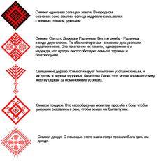 """cross stitch"" - It Was A Work of Craft Cross Stitch Charts, Cross Stitch Embroidery, Slavic Tattoo, Sacred Geometry Symbols, Old Symbols, Russian Folk, Practical Magic, Bargello, Loom Patterns"