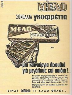 """Greek ad from the choco-gaufrette """"Mélo"""". Retro Ads, Vintage Advertisements, Vintage Ads, Vintage Photos, Old Posters, Vintage Posters, Greece History, Old Greek, Commercial Ads"""