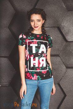 Скидки на футболки с именами 30% Успейте сделать заказ по выгодной цене без предоплаты! http://vsempomaike.ru/tovari/imena/