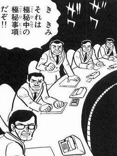 極秘事項 Old Ads, Nihon, Copywriting, Stamp, Cartoon, Humor, Black And White, Comics, Memes