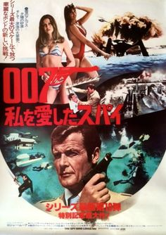 "James Bonds The Spy Who Loved Me (United Artists, 1977). Original Japanese B2 (20.25"" X 28.5"") Starring Roger Moore, Barbara Bach, Curt Jurgens, Richard Kiel, Caroline Munro, Bernard Lee, Desmond Llewelyn, Lois Maxwell, Sue Vanner, Edward de Souza, Geoffrey Keen, and Walter Gotell. Directed by Lewis Gilbert. An unrestored poster with a clean overall appearance.may have general signs of use, such as slight slgiht edge wear, corner bends, minor creases, and pinholes (has one in each corner)…"