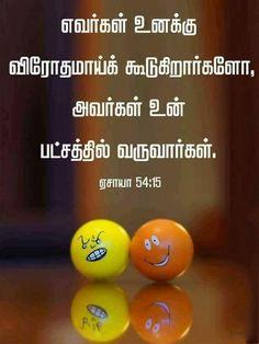 Bible Vasanam In Tamil, Tamil Bible Words, Biblical Verses, Bible Verses, Tamil Christian, Christian Art, Bible Words Images, Bible Promises, Bible Verse Wallpaper