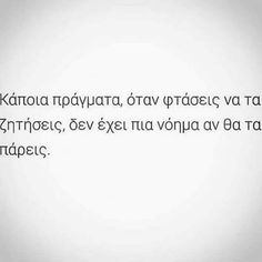 Greek quotes Text Quotes, Words Quotes, Sayings, Smart Quotes, Clever Quotes, Saving Quotes, My Life Quotes, Proverbs Quotes, Greek Words