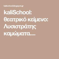kaliSchool: θεατρικό κείμενο: Λυσιστράτης καμώματα.... Drama Education, Blog, Drama Class, Blogging