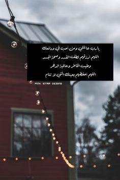 Beautiful Arabic Words, Arabic Love Quotes, Islamic Phrases, Islamic Quotes, Alive Quotes, Image Cloud, Aesthetic Photography Grunge, Sante Plus, Diy Spring Wreath