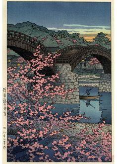 『錦帯橋の春宵』川瀬巴水 - Evening at Kintai Bridge, in Spring by Hasui Kawase 大田区郷土博物館の川瀬巴水展でみた