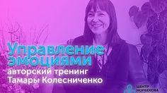 Управление эмоциями | Авторский тренинг Тамары Колесниченко | ВИДЕО