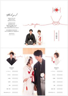 """結婚式に大活躍♡前撮りウェディングフォトを使ってオリジナルのプロフィールパンフレットが簡単にできちゃいます!!""""水引""""デザインは豊富な10種類★☆ http://www.studio-palette.com/lafiler_info/bridal_lafiler/26404.html #weddingphoto #party #wedding #profile #和風 #Japanese #白無垢"""