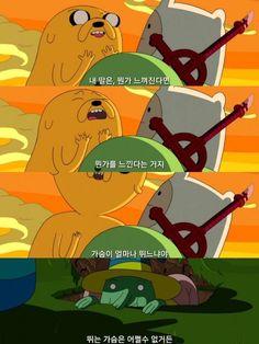 어드벤쳐타임 명언 모음(2) : 네이버 블로그 Like U, Learn Korean, Korean Language, Adventure Time, Pikachu, Author, Writing, Learning, Memes