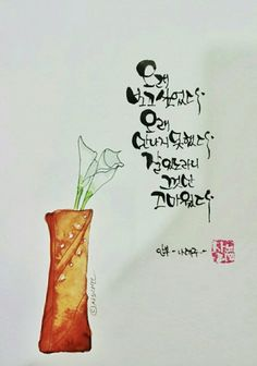 Poems, Lettering, Korea, Calligraphy, Poetry, Verses, Drawing Letters, Texting