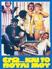 Εγώ και το πουλί μου (1982) Tv, Movies, Movie Posters, Films, Television Set, Film Poster, Cinema, Movie, Film