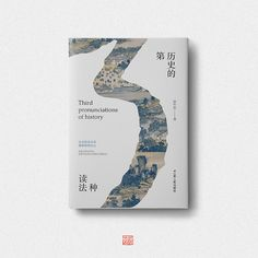 2017年装帧 平面 书装/画册 苏荼 - 原创作品 - 站酷 (ZCOOL)