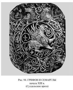 Griffin and Semargls, Gates of Suzdal, century. In Raven Son, Voran is struck by a series of carved doors in the palace with figures of Syrin that would have looked similar to this gorgeous carven griffin. Viking Reenactment, Show Me The Way, Book Of Kells, Medieval Jewelry, Fantasy Hair, Pattern And Decoration, Byzantine, Ancient Art, Vikings