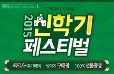 가방팝, 신학기 페스티벌서 '최저가 보상제' 실시 - 여성경제신문
