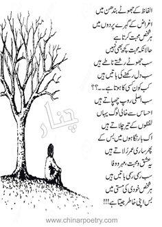 Urdu Nazam | اردو نظم