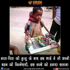 VIRUDH Salutes this boy.....share as much as you can...you can also join us @ www.virudh.com