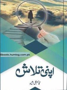 free download motivational books in urdu pdf