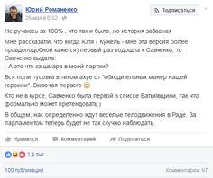 А это что за шм#ра в моей партии? Савченко начала шмонать логово Тимошенко!