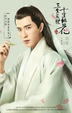 Yang Mi and Mark Chao are Stunning in Official Stills from C-drama Version of Three Lives Three Worlds, Ten Miles Peach Blossoms The Journey Of Flower, Ice Fantasy, Eternal Love Drama, English Novels, Chinese Movies, Chinese Cartoon, Love Dream, Peach Blossoms, Asian Actors