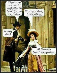 δοτικη Greek Memes, Funny Greek Quotes, Funny Laugh, Funny Jokes, Ancient Memes, Funny Emoticons, Jokes Images, Top Memes, Just Kidding