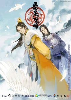 Đế Vương Công Lược · Kết Quả Hình Ảnh Cho Bl Novel Hoàng Đế, Anime, Manhwa