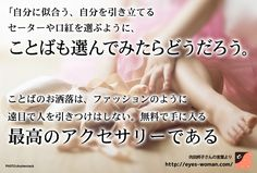 Make Me Happy, Happy Life, Japanese Quotes, Bible Words, Special Words, Magic Words, Powerful Words, Famous Quotes, Cool Words