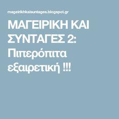 ΜΑΓΕΙΡΙΚΗ ΚΑΙ ΣΥΝΤΑΓΕΣ 2: Πιπερόπιτα εξαιρετική !!!
