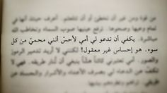 امي ❤ To My Mother, Arabic Quotes, Proverbs, Me Quotes, Tattoo Quotes, Notes, Inspirational Quotes, Positivity, Sayings