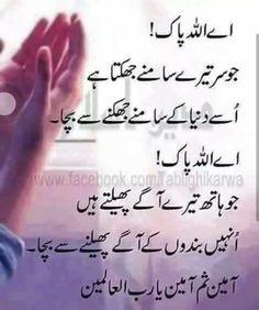 Dua In Urdu, Urdu Quotes Islamic, Islamic Messages, Islamic Inspirational Quotes, Muslim Quotes, Religious Quotes, Islamic Dua, Morning Greetings Quotes, Good Morning Messages