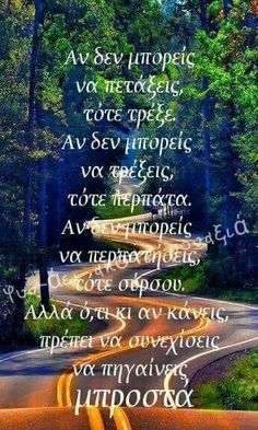 Pictures With Meaning, Greek Quotes, Picture Quotes, Health Tips, Texts, Qoutes, Meant To Be, Motivational Quotes, Wisdom