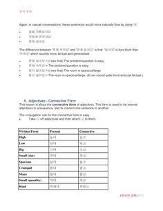 한국어 과목 이 배우다 Korean Language, Sentences, This Or That Questions, Learning, Words, Frases, Studying, Teaching, Horse