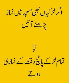 Most Popular Ideas For Funny Quotes About Life Humor In Urdu Funny Quotes In Urdu, Funny Attitude Quotes, Cute Funny Quotes, Funny Quotes For Teens, Funny Quotes About Life, Jokes Quotes, Life Quotes, Emoji Quotes, Funny Thoughts