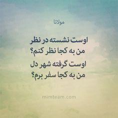 مولانا ⚫ مولوی ⚫ Rumi Poem, Rumi Quotes, Poem Quotes, Qoutes, Persian Poetry, Good Sentences, Persian Quotes, Study Quotes, Deep Thought Quotes