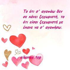 I Love You, My Love, Greek Quotes, The Good Place, Women's Fashion, Tattoo, Te Amo, Fashion Women, Je T'aime