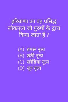 Gk Quiz Questions, General Knowledge Quiz Questions, General Knowledge Book, Online Mock Test, Take A Quiz, Gk In Hindi, Question And Answer, Nurses, Being A Nurse