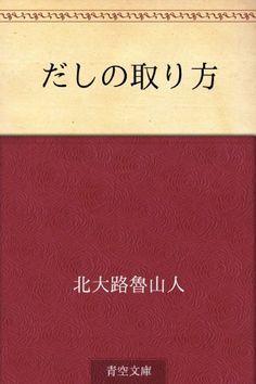 だしの取り方 北大路 魯山人, http://www.amazon.co.jp/dp/B009B1RI7M/ref=cm_sw_r_pi_dp_YJXgrb027T8G5