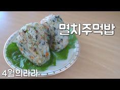 멸치주먹밥 만드는법 - 맛있는 주먹밥구이 | 4월의라라 - YouTube