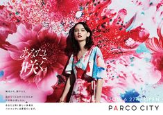 Okinawa PARCO CITY | KAHORI MAKI|牧かほり Visual Advertising, Fashion Advertising, Advertising Poster, Poster Layout, Design Poster, Poster Ads, Japan Flower, Fashion Artwork, Identity