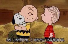 < 기분 좋아지는 스누피 > : 네이버 블로그 Peanuts Cartoon, Peanuts Snoopy, Peanuts Characters, Cartoon Characters, Cartoon Icons, Cute Cartoon, Cartoon Character Tattoos, Snoopy Quotes, Charlie Brown And Snoopy
