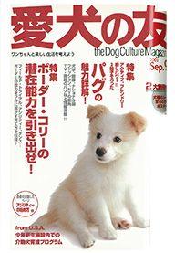 愛犬の友 2003年9月号
