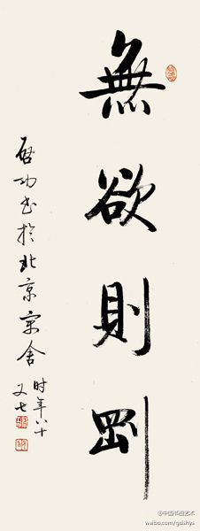 "启功《無欲则刚 Wúyù zé gāng》""No Desire Is Just"""